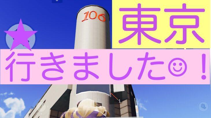 東京行ってきます(^^)! 【荒野行動】