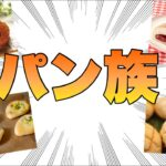 【荒野行動】チーム総菜パンによる大会配信
