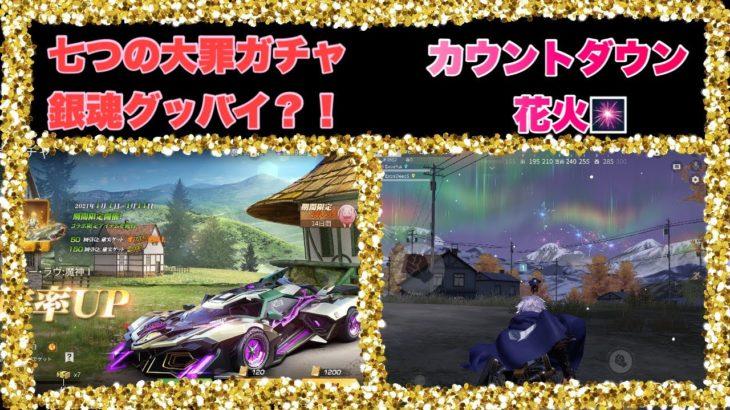 【荒野行動】七つの大罪コラボガチャ!神引き!?+カウントダウンイベント!
