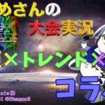 【荒野行動】月姫×Ω乂×トレンドコラボ【大会実況】