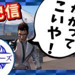 【荒野行動】生配信アーカイブ!いくぜ!今日も、東京マップでかかってこいや!