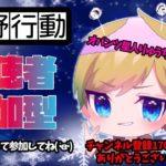 【荒野行動】視聴者参加型!!メンスト大会!チャンネル登録よろしくね♡