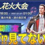 【荒野行動】超レア!?期間限定イベントの花火大会が綺麗すぎた件!見れなかった人必見!