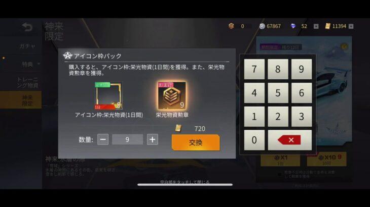 荒野行動(ガチャ動画)