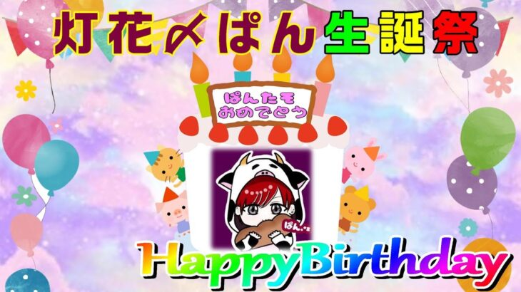 【荒野行動】ぱんさんお誕生日おめでとう( *´艸`)賞金ルーム生配信