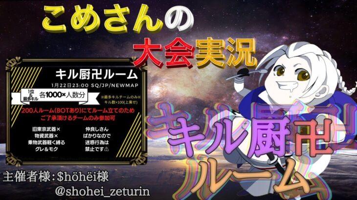 【荒野行動】キル厨卍ルーム【大会実況】
