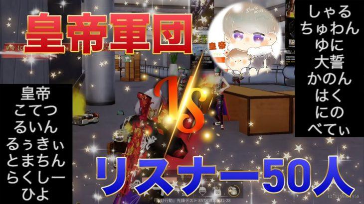 【荒野行動】皇帝軍団vsリスナー50人 〜第4弾〜