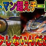 【荒野行動】バットモービル超えたチート機『日輪:神斧リッタ』タイヤ割れない鬼畜性能wwwwwwwwwwwwwwwww