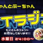 【荒野行動】らいぷーラジオ #07  生配信