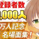 【10万人記念】面白名場面集#1