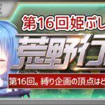 【荒野行動】第16回姫ぷしろ杯 実況!