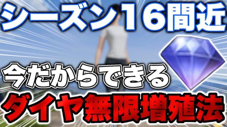 【荒野行動】シーズン16を利用した最強のダイヤ無限増殖法を紹介!