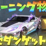 【荒野行動】シーズン16 トレーニング物資「最速」でセダンゲットきたああああ!!!