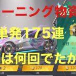 【荒野行動】シーズン16トレーニング物資単発ガチャ175連