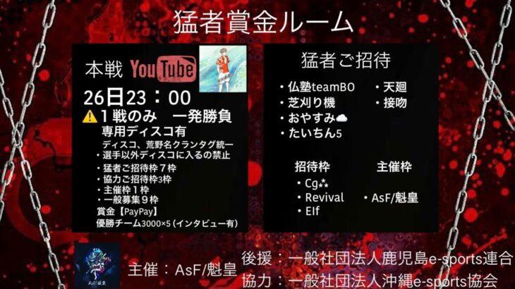 【荒野行動】第1回 ASF猛者賞金ルーム ライブ配信