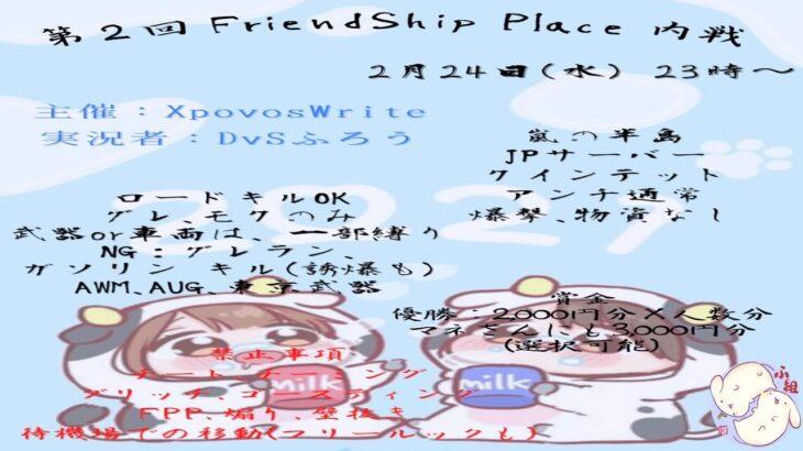 【荒野行動】第2回 Friend ship place【大会実況】