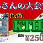 【荒野行動】2月度 KTHC 本戦 DAY1【大会実況】