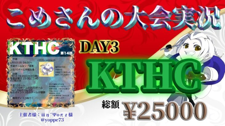 【荒野行動】2月度 KTHC 本戦 DAY3【大会実況】
