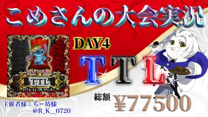 【荒野行動】2月度 TTL DAY4【大会実況】