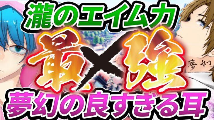 【荒野行動】瀧のエイム+夢幻の耳=最強!?荒野ランドで無双して20キルなるか!?
