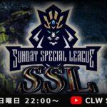 【荒野行動】2021年 2月度 SSL DAY3