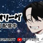 【荒野行動】2月9日モリオリーグ本戦【大会実況】