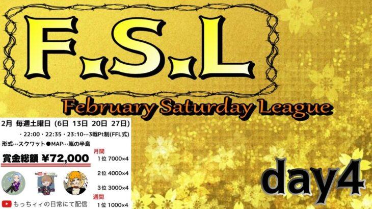 【荒野行動】2月毎週土曜開催!FSL League day4実況生配信