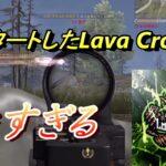 【荒野行動】2月からスタートした新『Lava Cross』が強すぎる。【荒野行動大会動画】