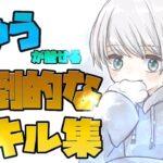【荒野行動】ラジオ体操第2キル集【Part44】