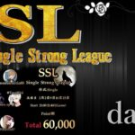 【荒野行動】最強のシングル猛者は誰だ?2月度SSL[Single Strong League] day1実況生配信