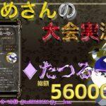 【荒野行動】3戦ポイント制 縛りスク たつるーむ【大会実況】