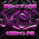 【荒野行動】夢幻∞クラン主催 3月度 MCL予選  2/2【大会配信】