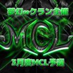 【荒野行動】夢幻∞クラン主催 3月度 MCL予選  2/3【大会配信】
