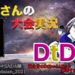 【荒野行動】第30回 DtD杯【大会実況】
