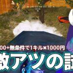 【荒野行動】優勝賞金3000円+1キル✖︎1000円でまさかの優勝!?www