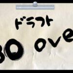 【荒野行動】ドラフト 30over【大会実況】