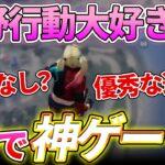 【荒野行動】荒野行動マジで神ゲーすぎ3150!!