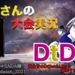 【荒野行動】第32回 DtD杯【大会実況】