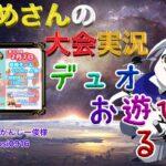 【荒野行動】第39回 デュオお遊びるーむ【大会実況】