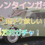 【荒野行動】銃チケ狙いでバレンタインガチャ追加4万円分引いてみた!!