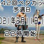 第42回ペタカップ (予選B)荒野行動ゲリラマッチ実況