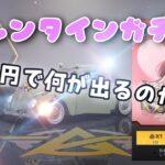 【荒野行動】バレンタインガチャ5000円で何が出るのか?!