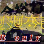 〖荒野行動〗檸檬茶の5vs5 SRonly キル集呪術廻戦