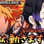 【鬼滅の刃】煉獄杏寿郎がマイクラで鬼の巣を発見!日輪刀を強化!【マインクラフト#6】【声真似】