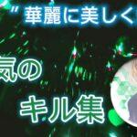 第7世代による1日クオリティキル集【荒野行動】