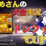 【荒野行動】第8回 ドンファンCUP【大会実況】
