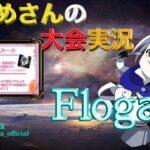 【荒野行動】第8回 Floga杯【大会実況】