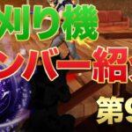 【荒野行動】芝刈り機メンバー紹介第9弾!