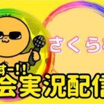 【荒野行動】大会実況!第97回さくら杯!ライブ配信中