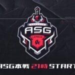 【荒野行動】ASG league 本戦  2月度DAY1【公認リーグ】